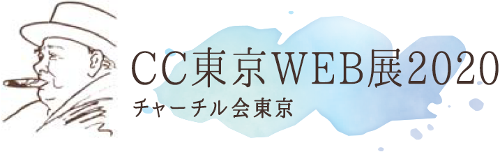 CC東京WEB展2020